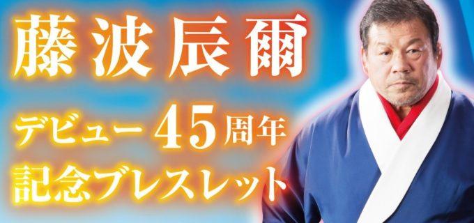 【グッズ情報】藤波辰爾選手デビュー45周年記念ブレスレット販売開始!