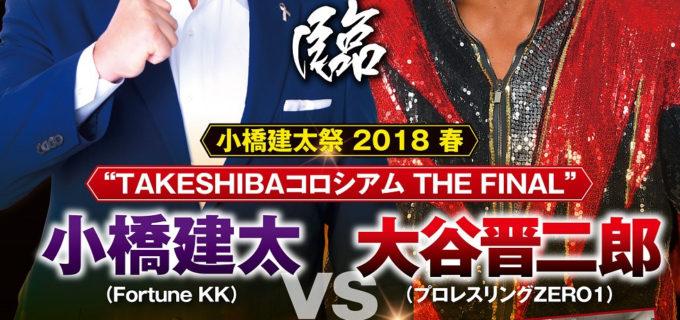 【プロレスリングZERO1】TAKESHIBAコロシアムで小橋vs大谷トークバトル開催決定!