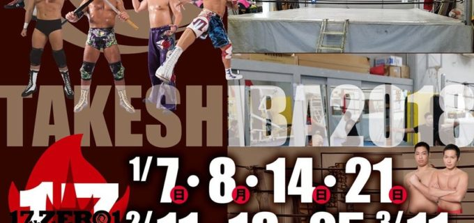 【プロレスリングZERO1】1・8道場マッチ(14時スタート)の試合開始前にリング上でSUGI選手(コスチューム姿!)との記念撮影会を開催!