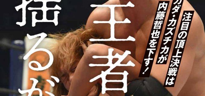 【週刊プロレス】明日、本誌とともに新日本1・4東京ドーム大会の増刊号も発売です(黄色が目印)。増刊号にはグッズプレゼントもあり!なお本誌にはドーム大会はもちろん、ジェリコ乱入のイッテンゴ後楽園も掲載!
