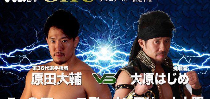 【プロレスリング・ノア】1.27大阪でGHCジュニアに挑戦!大原はじめインタビュー!