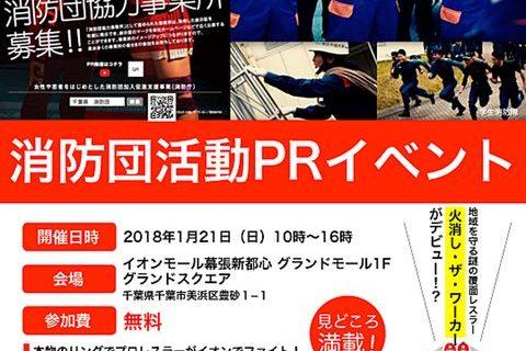 【KAIENTAI-DOJO】1.21(日)10〜16時にイオンモール幕張新都心で開催の「千葉県・消防団活動PRイベント」に千葉を盛り上げるKAIENTAI DOJOと、千葉の街を守る「火消し・ザ・ワーカー」が登場!