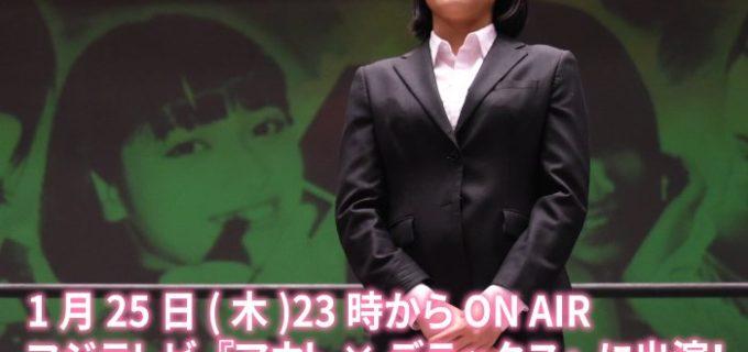 【WRESTLE-1】<メディア出演情報>1月25日(木)23時から放送されるフジテレビ「アウト×デラックス」に木村花選手が出演!