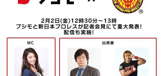 【新日本プロレス】<ブシモと新日本プロレスが重大発表!> 2月2日(金) 12:30~13:00 に記者会見を実施!
