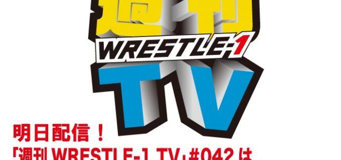 【WRESTLE-1】≪明日配信!≫「週刊WRESTLE-1 TV」#042 1.21小田原大会速報&『クルーザーフェス』特集 第1弾!