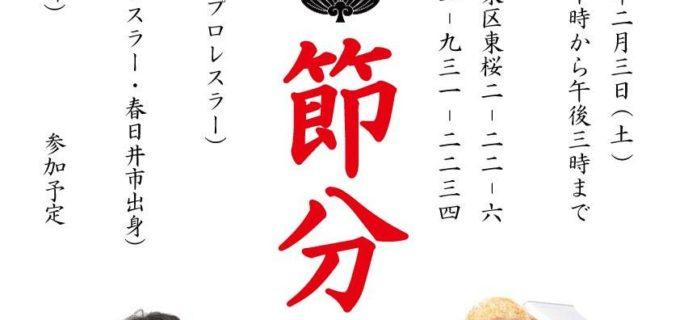 【OZアカデミー】アジャ・コング&加藤園子、名古屋節分祭参加情報!