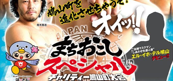 【全日本プロレス】《大会直前情報》 明日開催、鳩山大会直前情報!!