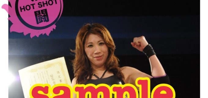 【プロレスリングWAVE】1.7 新宿FACE大会の熱闘HOTSHOTポートレート発売&スマートフォンキャリア決済終了のお知らせ!