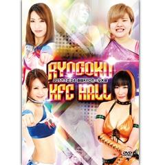 【アイスリボン】《新作DVD発売》アイスリボン両国KFCホール大会-2017.12.24