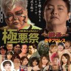 【極悪同盟】3.21新木場大会『極悪祭り~継承~』対戦カード決定!