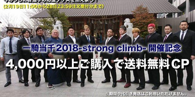 【大日本プロレス】一騎当千2018-strong climb-開催記念!公式通販サイト「BJ-SHOP」送料無料キャンペーン開催中!