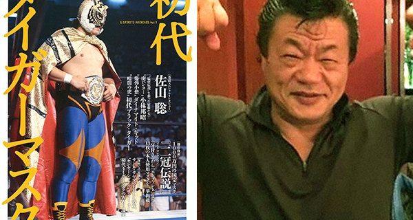 【新日本プロレス】<明日2月21日(水)発売!>G SPIRITS ARCHIVES vol.1『初代タイガーマスク』に小林邦昭さんが登場!