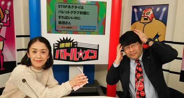 【柴田編集長出演】今夜生放送!2月19日(月)22:00~サムライTV『速報!バトル☆メン』