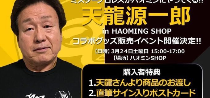 【天龍プロジェクト】アパレルブランド・HAOMING(ハオミン)店舗にて天龍源一郎コラボ商品販売イベントが3月24日(土)に開催決定!