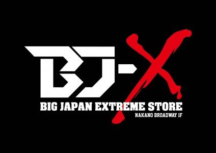 【大日本プロレス】サブカルの聖地、東京・中野に進出!2月22日(木)事務所兼ショップ「BJ-X」を中野ブロードウェイに開店!オープニングイベントも開催!