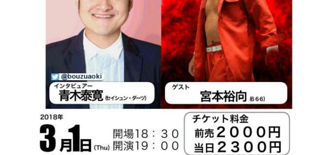 【プロレス日記】ゲストは宮本裕向選手!