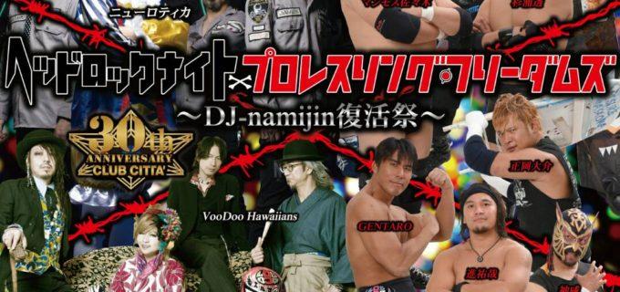『ヘッドロックナイト × プロレスリング・フリーダムズ ~DJ-namijin復活祭~ 』 3月31日(土) クラブチッタ川崎