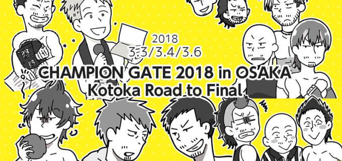【ドラゴンゲート】Kotoka引退試合・チャンピオンゲートでのベルト戦をイラストといっしょに振り返り【Kotoka Road to Final】