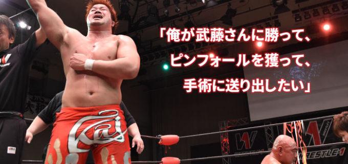【WRESTLE-1】<KAIインタビュー>「俺が武藤さんに勝って、ピンフォールを獲って、手術に送り出したい」師であり憧れの存在に最大限のエールを!