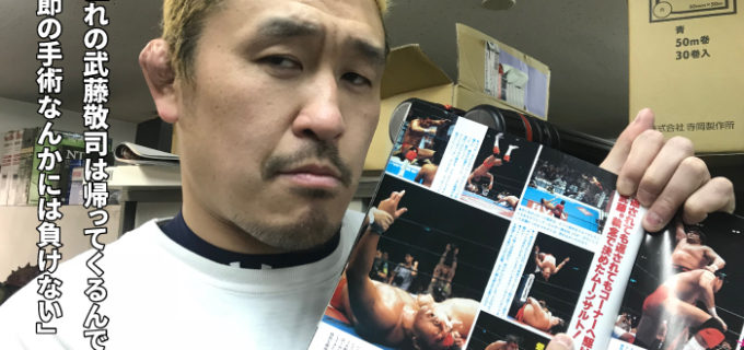 【WRESTLE-1】<河野真幸インタビュー>「僕の憧れの武藤敬司は帰ってくるんですよ。人工関節の手術なんかには負けない」  家出息子のへそ曲がりな師匠孝行!?