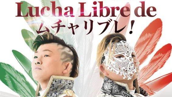 【OZアカデミー女子プロレス】7.8(日)AKINO選手のデビュー20周年記念興行『Lucha Libre de ムチャリブレ!』開催!