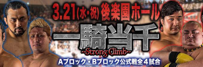 【大日本プロレス】「一騎当千~STRONG CLIMB~」天王山 東京・後楽園ホール大会    2018年03月21日(18時30分開始)