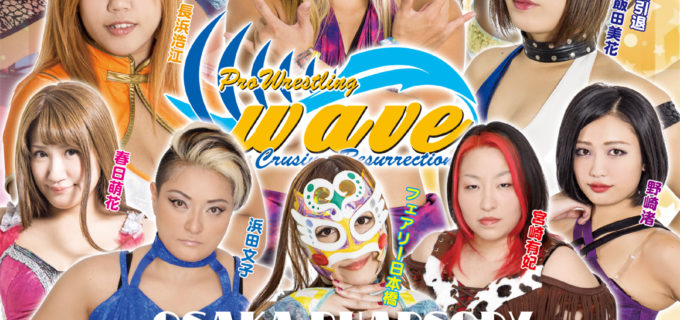【プロレスリングWAVE】3月29日(木)ニコニコプロレスチャンネルにて3・18大阪大会を放送!