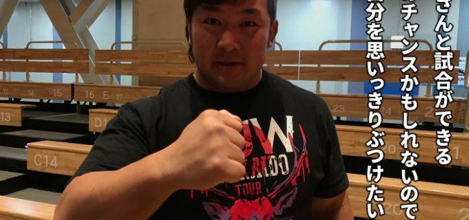 【WRESTLE-1】3.14後楽園ホール大会でW-1のリングに久々に帰って来る中之上靖文選手インタビュー!「武藤さんと試合ができる最後のチャンスかもしれないので、今の自分を思いっきりぶつけたい」
