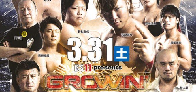 【全日本プロレス】3.31(土)「BS11 presents GROWIN' UP vol.11」新木場大会の全対戦カード決定!