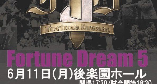 【小橋建太完全プロデュース興行】第5弾『FortuneDream5』6月11日(月)後楽園ホールにて開催決定!北原光騎デビュー30周年&引退記念試合