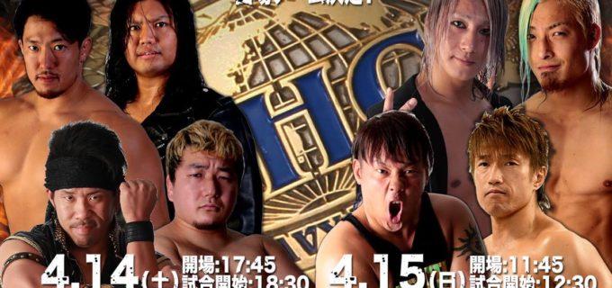 【プロレスリング・ノア】4.14&15 札幌マルスジムにて開催される第34代GHC Jr.タッグ王座決定トーナメント出場チーム決定!