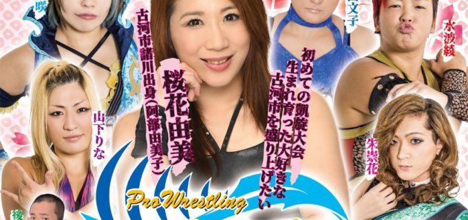 【プロレスリングWAVE】4.6新木場大会&4.29桜花由美凱旋・古河大会追加決定カード