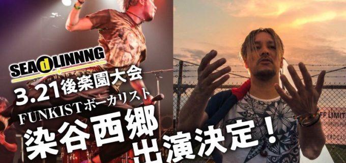 【SEAdLINNNG】3.21(水・祝)後楽園ホール大会一部カード決定!FUNKISTボーカリスト、染谷西郷さんによるミニライブ決定!