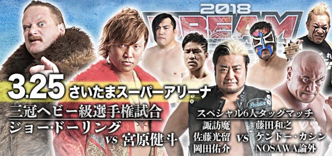 【全日本プロレス】<全対戦カード> メインは怪物王者ジョー・ドーリングに宮原が挑む!(3.25さいたまスーパーアリーナ)