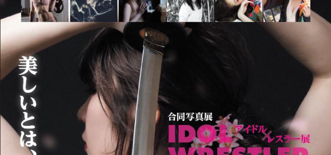 女子プロレスラーの合同写真展「アイドル×レスラー展」が3月13日より東京・銀座にて開催!期間中にはトークイベントも実施!