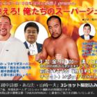 【燃えろ!俺たちのスーパージュニア!】<3/30トークLIVE開催>越中詩郎・山崎一夫と3ショット撮影込み!