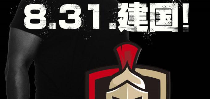 【髙山善廣選手支援プロジェクト】「TAKAYAMANIA」8.31後楽園で『TAKAYAMANIA EMPIRE』を開催!