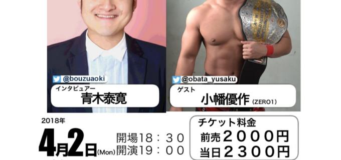 【プロレス日記】ゲストは小幡優作選手!