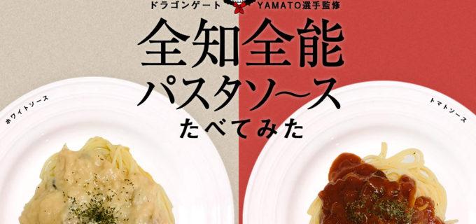 「プロレスラーYAMATOの全知全能パスタソース」食べてみた(アレンジレシピも)