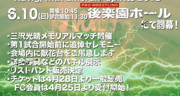 【プロレスリング・ノア】6.10後楽園にて『三沢光晴メモリアルマッチ』開催!