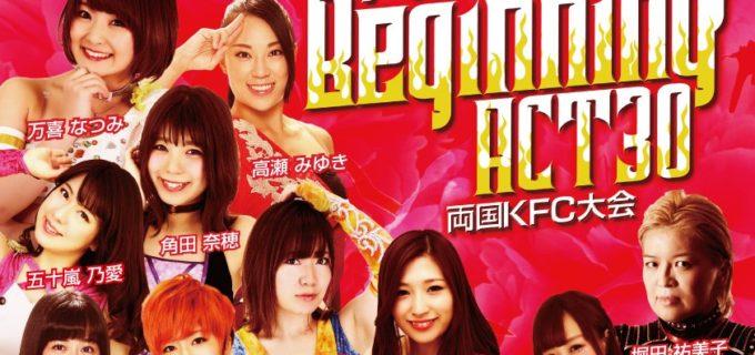 【アクトレスガールズ】5.13(日)『Beginnig ACT30』両国KFCホール大会、網倉理奈デビュー戦決定!