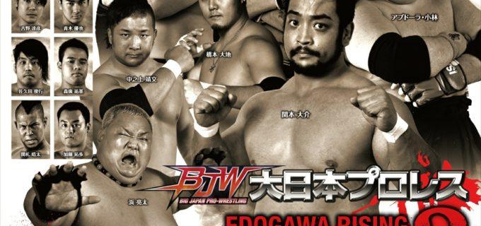 【大日本プロレス】4.21に開催の江戸川ライジングは「男一匹ガキ大将」とコラボが決定!
