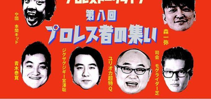 【特報!】プロレストークライブ 「プロレス者の集いvol.8」開催決定!!