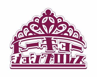 【東京女子】1.26(土)板橋大会『TOKYO JOSHI 2019 WINTER~HIGH SCORE~』全カード決定