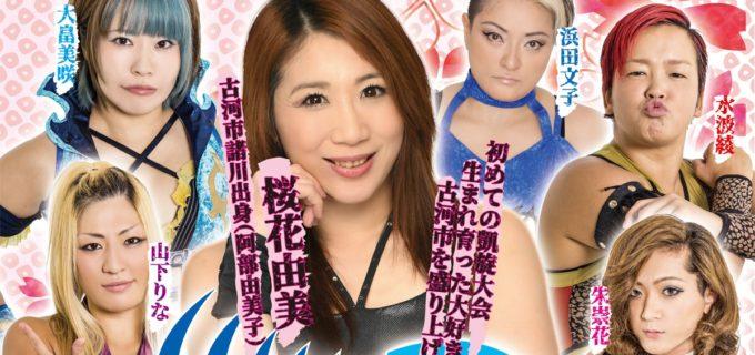 【プロレスリングWAVE】4.29(日)『IBARAKI WAVE~桜花由美凱旋~いがっぺよ』大会直前情報!