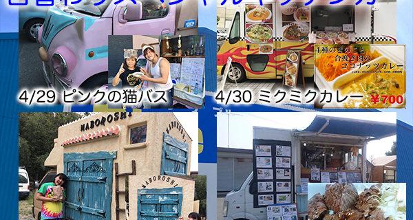 【KAIENTAI DOJO】4月29日(日)~5月6日(日)GWSP7「KAIENTAI DOJOちばまつり」日替わりスペシャルキッチンカー出店が決定!