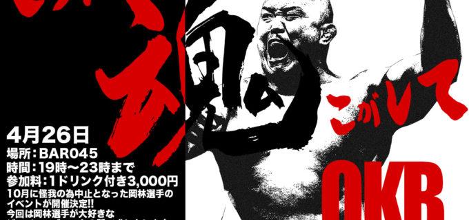 【大日本プロレス】4月26日(木)横浜・Bar045にて岡林裕二選手のイベント開催決定!