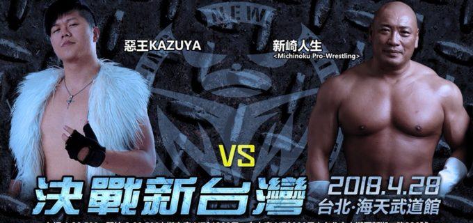 【みちのくプロレス】4月28日新台湾プロレスに初参戦する新崎人生の相手が、同団体のトップヒールでもある悪王KAZUYAに決定!