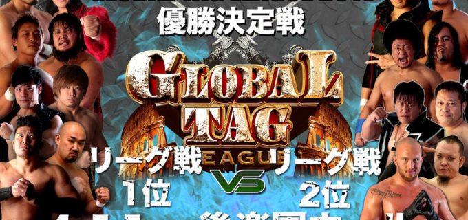 【プロレスリング・ノア】4.11『GLOBAL TAG LEAGUE 2018 優勝決定戦』後楽園ホール追加対戦カード発表!