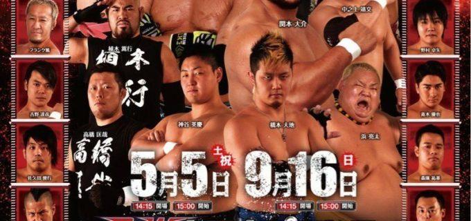 【大日本プロレス】春のビッグマッチ「~Endless Survivor~2018」横浜文化体育館大会の全対戦カードがついに決定!